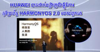 ក្រុមហ៊ុន Huawei បានដាក់បង្ហាញជាផ្លូវការនូវប្រព័ន្ធ HarmonyOS 2.0 របស់ពួកគេ