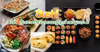 Sushi ទាំង៦ប្រភេទ ដែលអ្នកអាចធ្វើញុំានៅផ្ទះដោយខ្លួនឯងបាន (មានវីដេអូ )