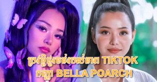 ប្រវត្តិដ៏ជូរចត់របស់តារា TikTok កញ្ញា Bella Poarch ដែលមិនសូវមានអ្នកដឹង
