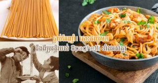 ធ្លាប់តែញាំ! តោះឥលូវមកដឹងពីប្រវត្តិរបស់ Spaghetti ទាំងអស់គ្នា