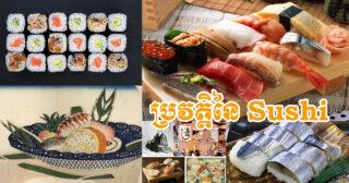ប្រវត្តិដំបូងរបស់ Sushi ដែលមនុស្សគ្រប់គ្នាតែងតែយល់ច្រលំពីមុនមកថាជារបស់ជប៉ុន!