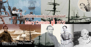 អាថ៌កំបាំង នៃការបាត់ខ្លួនមនុស្សពីលើសំពៅ Mary Celeste ឆ្នាំ ១៨៧២