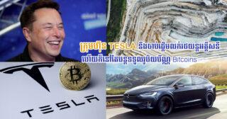 ក្តៅៗ! ក្រុមហ៊ុនTESLA នឹងចាប់ផ្តើមលក់រថយន្តអគ្គីសនី និងនៅតែបន្តទទួលរូបិយប័ណ្ណ Bitcoins ដដែល