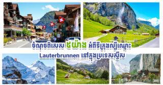 អ្នកណាថាមិនចង់ទៅ! បើទីក្រុងល្បីកំពូលសម្រស់ Lauterbrunnen នៅក្នុងប្រទេសស្វីសស្អាតដល់ម្លឹង