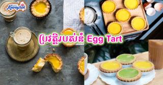 ប្រវត្តិរបស់នំ Egg Tart ដែលមានរសជាតិឈ្ងុយឆ្ងាញ់ និង ពេញនិយមនាពេលបច្ចុប្បន្ននេះ!