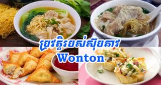 ប្រវត្តិរបស់ស៊ុបគាវ Wonton ដែលជាមុខម្ហូបល្បីល្បាញមួយរបស់ប្រទេសចិន