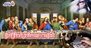 ប្រវត្តិនៃថ្ងៃសំណាងអាក្រក់ Friday the 13th  ដែលអ្នកគួរតែដឹង!