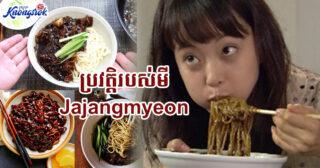 ប្រវត្តិរបស់មី Jajangmyeon ដែលមានពណ៌ខ្មៅមិនទំនង តែរសជាតិឆ្ងាញ់កប់