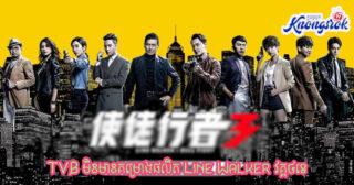 TVB មិនទាន់មានគម្រោងផលិតខ្សែភាពយន្ត Line Walker វគ្គ៤នៅឡើយទេ