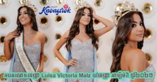 អបអរសាទរកញ្ញា Luisa Victoria Malz បេក្ខភាព Miss Grand International តំណាងឲ្យប្រទេសអាឡឺម៉ង់
