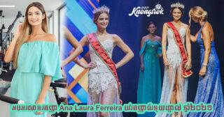 អបអរសាទរកញ្ញា Ana Laura Ferreira បេក្ខភាព Miss Grand International តំណាងឲ្យប្រទេសព័រទុយហ្កាល់