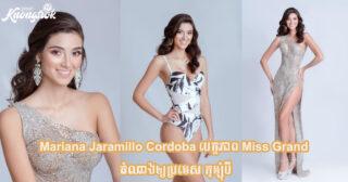 អបអរសាទរកញ្ញា ម៉ារីយ៉ាន ចារ៉ាមីឡូ កូដូបា បេក្ខភាព Miss Grand International តំណាងឲ្យប្រទេស កូឡុំប៊ី