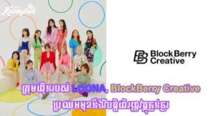ក្រុមហ៊ុនរបស់ LOONA, BlockBerry Creative ត្រូវបានរាយការណ៍ថាប្រឈមមុខនឹងវិបត្តិហិរញ្ញវត្ថុធ្ងន់ធ្ងរ