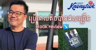 ស្ថាបនិក Business Cambodia  ដ៏ល្បីឈ្មោះលោក សំ កុសល បាន review សៀវភៅពេលវេលាដែលគ្រប់គ្នាមិនគួររំលង