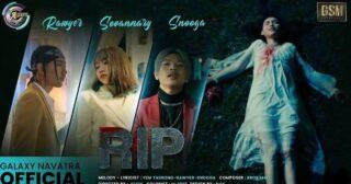 MV បទ RIP របស់ សុវណ្ណារី Ft Rawer &Snooga ទទួលបានការសរសើរមិនធម្មតា
