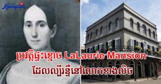ប្រវត្តិផ្ទះខ្មោច LaLaurie Mansion ដែលល្បីរន្ទឺនៅលោកខាងលិច