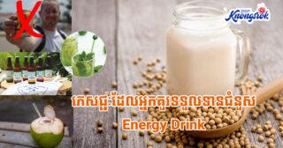 ភេសជ្ជៈដែលអ្នកគួរទទួលទានជំនួស Energy Drink ដើម្បីមានសុខភាពល្អ